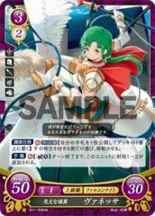 Dutiful Rider: Vanessa B11-008HN