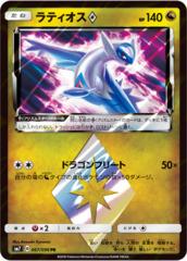 Latios - 067/096 - PR - Prism Holo