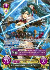Lyn: Spirited Noblewoman B07-007SR