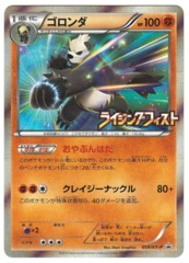 Pangoro - 059/XY-P - Booster Box Purchase - Holo