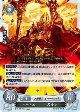 Fire Emblem 0 Cipher Gordin Long-Serving Sniper B13-062HN NM