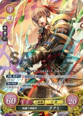 Takumi: Gale Garbed Holy Marksman B02-010SR