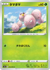 Exeggcute - 004/076 - Common