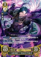 Hubert: Emperor's Confidant B19-004SR