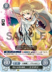 Sharena: Cheerful and Lively Spear Princess P13-009PR