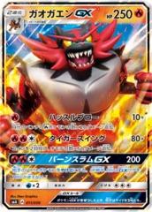 Incineroar-GX - 011/059 - GX Holo