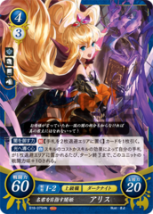 Alice: Dark Princess Striving to Be a Wise Ruler B18-075HN