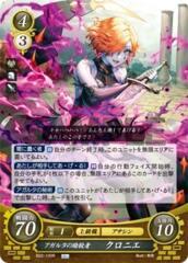 Kronya: Agarthan Assassin B22-100R