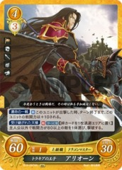 Arion: Prince of Thracia B15-097HN