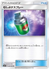 Repel - 055/060 - Uncommon