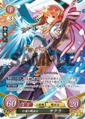 Sakura: Priestess of Love and War B02-012SR