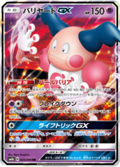 Mr. Mime-GX - 025/066 - RR - GX Holo
