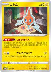 Rotom - 052/190