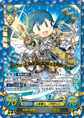 Chrom: Sealed Paladin B14-004R+X