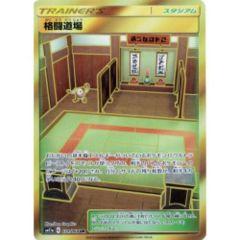 Martial Arts Dojo - 079/064 - Full Art UR