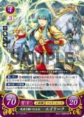 Eirika: Princess of Noble Wishes P11-001PR+