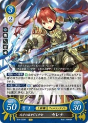 Severa: Girl of the Paragon's Blood B14-029R