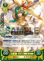 Elincia: Esteemed Queen B05-074R