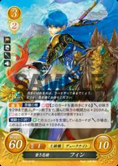 Finn: Devoted Blue Lance B06-012R