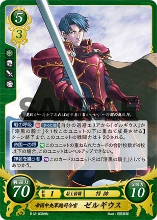 Elena B12-009N NM Fire Emblem 0 Cipher Serene-Hearted Cleric