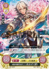 Corrin (Male): Prince who Strives for the Dawn P02-009PR