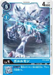 Metal Garurumon - ST2-06 - Uncommon