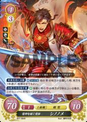 Shiro: Resolved Heir of Raijin B07-084R