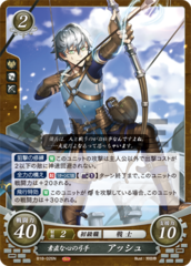 Ashe: Honest-Hearted Archer B18-026N