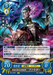 Validar: Fell Dragon-Worshipping Sorcerer B14-042R