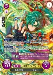 Lyn: Blade Princess of the Spring Breeze B13-004SR