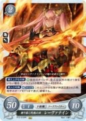 Laevatein: Cleaving Blade of Flames P13-012PR
