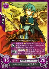 Ephraim: Prince of Renais P10-002PR
