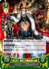 King of Daein: Ashnard B12-043R