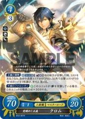 Awakened Justice: Chrom B12-051R