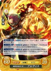 Arvis: Darkness-Shrouding Flame B17-105R