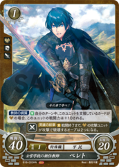 Byleth (Male): New Professor at the Officers Academy B18-003HN