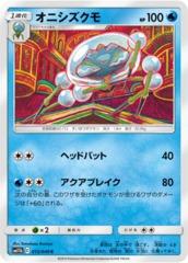 Araquanid - 015/049 - Common