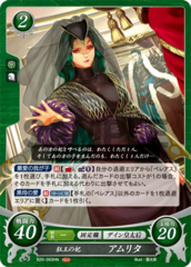 Almedha: Consort of the Mad King B20-093HN