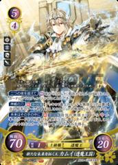 Corrin (Kingdom of Valla): Monarch Forging a New Future B20-001SR