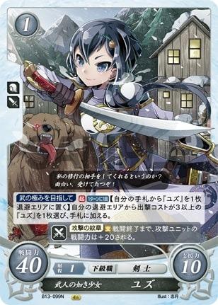 Yuzu: Warrior-Like Girl B13-099N