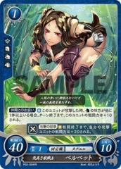 Panne: Noble Beast P02-004PR