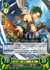 Sothe: Micaiah's Protector B17-067R