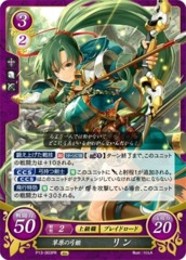 Lyn: Bow Princess of the Plains P13-003PR
