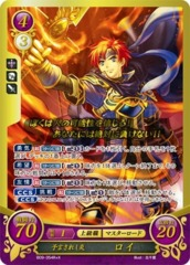 Roy: The Flame of Prophecy B09-054R+X