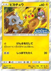 Pikachu - 200/SM-P -Purchase Campaign - Holo