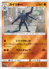 Machamp - 018/024 - Common - Mirror Holo