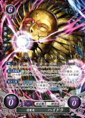Anankos: Silent Dragon B06-097SR