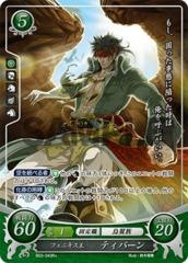Tibarn: King of Phoenicis B03-043R+