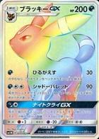 Umbreon-GX - 069/060 - Full Art HR