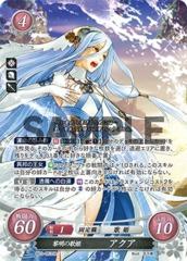 Azura: Songstress of Dawn B03-053SR